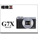 Canon G7X Mark III 銀色 公司貨 登錄送禮券 6/30止