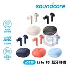 現貨下殺『Anker SoundCore Life P3 藍牙耳機 A3939 』真無線藍牙耳機 耳麥【購知足】