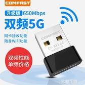 5G雙頻usb無線網卡台式機wifi接收器黑蘋果MAC筆記本電腦主機網絡『艾麗花園』