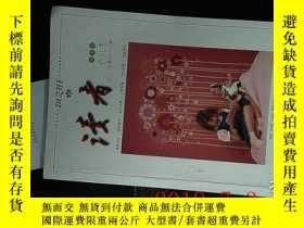 二手書博民逛書店讀者罕見2005.7-12 合訂本 夏季卷Y206600 讀者雜