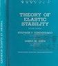 二手書R2YBb《Theory of Elastic Stability 2e》