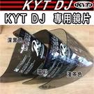 【KYT DJ / VO 專用 大鏡片 ...