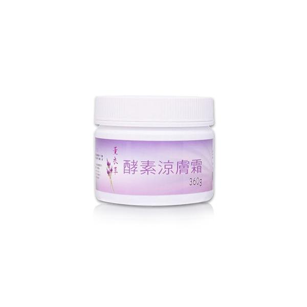 MONSA夏日沁涼 酵素涼膚霜 -薰衣草 360g(1入)