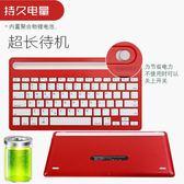 iPad鍵盤 iPad鍵盤9.7蘋果iPhoneXSmax手機pro10.5平板電腦mini2/3/4無線藍芽鍵盤XC