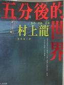 【書寶二手書T1/翻譯小說_CXG】五分後的世界_村上龍, 張致斌