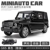 奔馳大g汽車模型仿真合金玩具車男孩兒童小汽車玩具車模g63越野車TA3765【大尺碼女王】