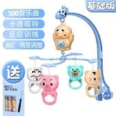 嬰兒玩具新生兒床鈴0-1歲3-6-8-12個月益智早教音樂旋轉床掛床頭【快速出貨八折搶購】