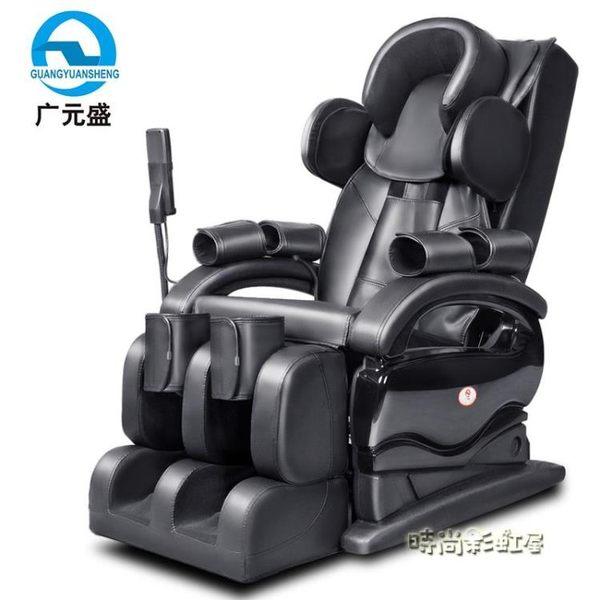 廣元盛家用全自動多功能太空艙按摩椅老年人腰部揉捏電動按摩沙發MBS「時尚彩虹屋」