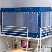 蚊帳 蚊帳學生宿舍寢室一體式遮光床簾0.9m單人床上下鋪支架紋賬1.2米 聖誕節全館免運