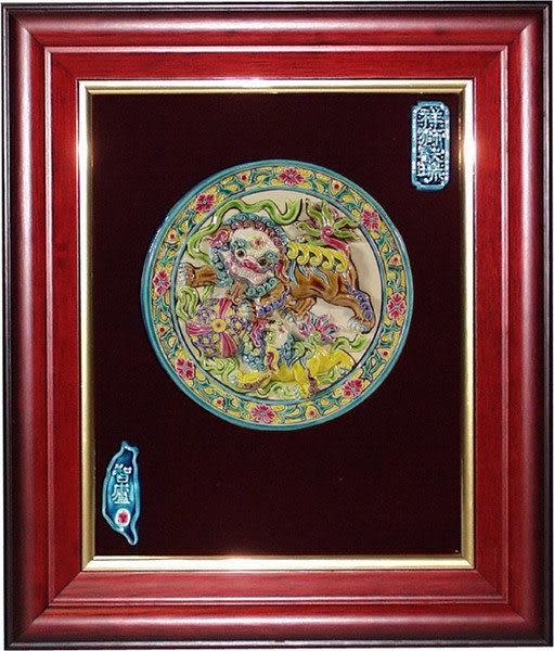 鹿港窯-交趾陶居家開運裝飾壁飾~M雙獅戲球