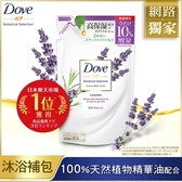 【DOVE 多芬】 日本植萃沐浴乳 薰衣草恬靜舒緩補充包400G_出清優惠(效期至2022/1/9)