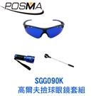 POSMA 高爾夫撿球眼鏡套組 SGG090K