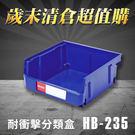 【歲末清倉超值購】 樹德 分類整理盒 HB-235 (20個/箱)耐衝擊/收納/置物/五金櫃/工具盒/零件盒