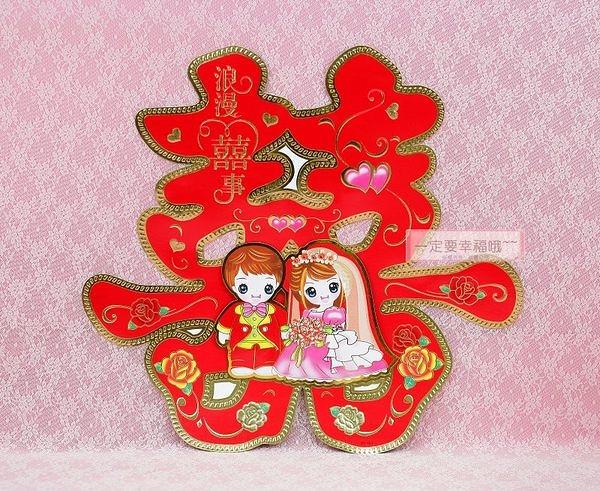 一定要幸福哦~~浪漫喜事囍字(w款)、婚禮小物、婚俗用品、婚禮佈置
