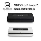 【南紡購物中心】BLUESOUND Node 2i 無線串流音樂播放器