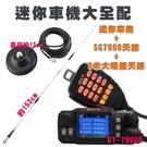 迷你車機大全配 KT-7900D車機+SG7900天線+3米大吸盤天線 四頻 四顯 四接收