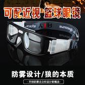 籃球體育運動眼鏡 防霧抗衝撞護目眼鏡 戶外運動護目鏡 可配近視鏡片