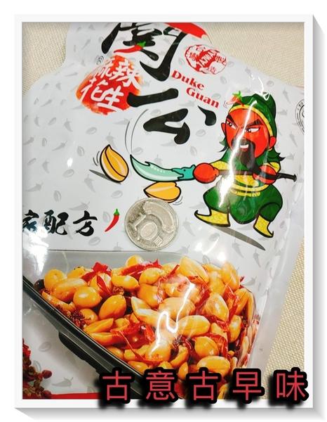 古意古早味 關公麻辣花生 (120公克/包) 懷舊零食 雲林花生 辣夠勁 香脆 台灣生產 堅果