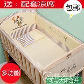 嬰兒床實木無漆環保寶寶床【轉角1號】