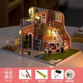 diy小屋別墅手工制作迷你房子模型拼裝玩具創意送七夕生日禮物女【超低價狂促】