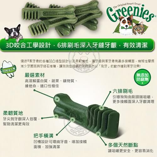 【zoo寵物商城】 Greenies新健綠》原味潔牙骨/支ss號1支