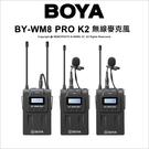 Boya 博雅 BY-WM8 PRO K2 1對2 無線麥克風 直播 訪談 攝錄影機 300M【6期】薪創