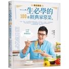 一生必學的100道經典家常菜:自炊、請客、好友相聚的必備萬用食譜,單身貴族、小家