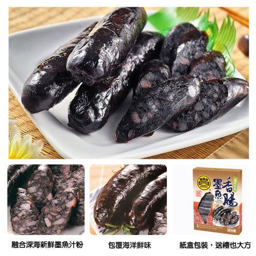 【黑橋牌】360g 義式香草墨魚香腸