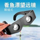 釣魚望遠鏡高倍高清夜視10看漂垂釣專用放大增晰專業頭戴式眼鏡  【PINK Q】