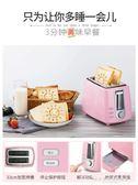 DSL-101多士爐吐司機早餐烤面包機家用全自動2片迷你土司機CY『韓女王』