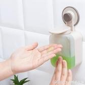 廚房水槽皂液器洗手液瓶子壁掛式給皂液盒沐浴露衛生間免打孔浴室 艾美時尚衣櫥