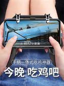 手機吃雞神器刺激戰場游戲手柄手游輔助蘋果專用安卓絕地求生  走心小賣場