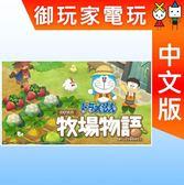 ★御玩家★預購 NS 哆啦A夢 牧場物語 亞版中文版 發售日6/13