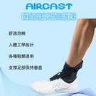 AIRCAST矯正護踝H1049...