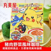 日本 丸美屋 寶可夢 豬肉野菜風味咖哩 (附貼紙) 120g 口袋怪獸 神奇寶貝 咖哩 調味包 調味醬