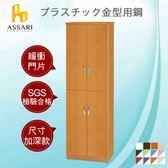 ASSARI-水洗塑鋼緩衝四門鞋櫃(寬65深37高180cm)木紋