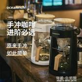 歐新力奇全自動咖啡機家用手沖滴漏咖啡壺美式咖啡萃取AQ 有緣生活館