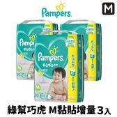 日本品牌【幫寶適】日本國內限定綠幫巧虎 黏貼型尿布 M 增量版(一箱三包)-整箱出