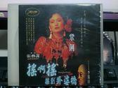 影音專賣店-V59-012-正版VCD*電影【搖啊搖搖到外婆橋】-張藝謀*鞏俐*李保田
