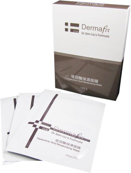 玻尿酸保濕面膜組【盒裝/ 7片】-Dermafix德瑪膚