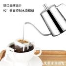 咖啡壺 304不銹鋼手沖壺350/600ml長嘴細口咖啡壺掛耳壺滴漏式帶蓋濾泡壺 艾家