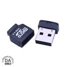 讀卡機 讀卡器 USB讀卡機 迷你讀卡機 記憶卡讀取 Micro SD USB2.0 照片 檔案 隨插即用 黑色