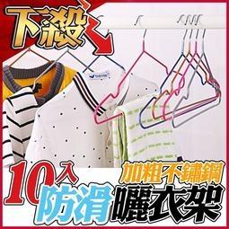 10入不鏽鋼衣架