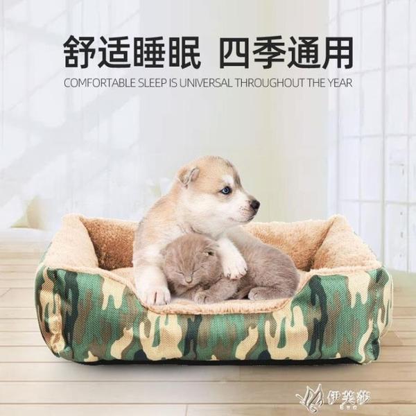 狗窩四季通用季泰迪比熊博美小型犬貓窩貓咪圓窩寵物YYS 【快速出貨】