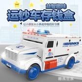 存錢罐兒童小孩男孩小汽車運鈔車玩具有趣的存款機密碼箱儲錢儲蓄『潮流世家』