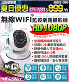 監視器 1080P IPCAM 旋轉式無線網路攝影機 免設定 H.264 WIFI 遠端 夜視 手機/網路 台灣安防