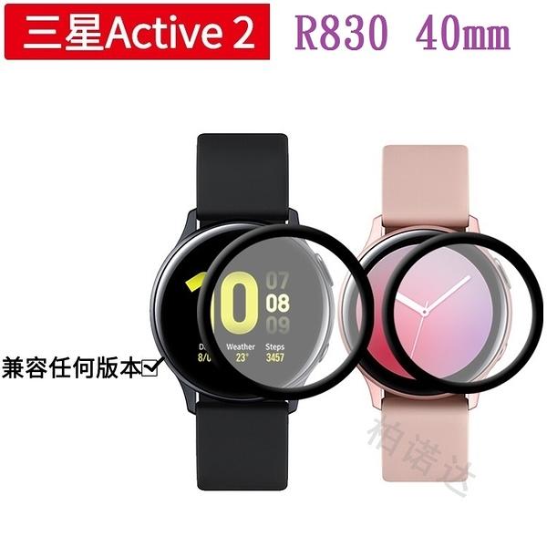【3D曲面複合保護貼 】三星 Samsung Galaxy Watch Active2 R830 40mm