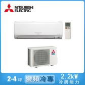 【MITSUBISHI 三菱】2-4坪靜音大師變頻冷專分離式冷氣MSY-GE22NA/MUY-GE22NA