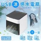 【急速降溫】桌上型水冷氣 加水即可使用 USB 充電 水冷扇 電扇【AAA6263】預購