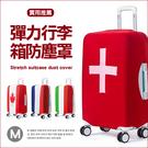 彈力行李箱防塵罩(M) 安全 旅行 出差 拉桿 國旗 防塵 登機 保護 耐磨【J058】米菈生活館